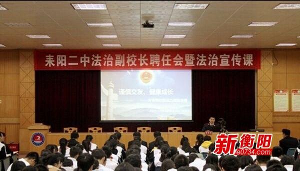 """耒阳市检察长""""变身""""副校长 耒阳二中开讲法治课"""