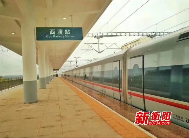 怀邵衡铁路全线通车 衡阳县告别不通火车的历史