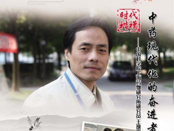 【公益广告】时代楷模王逸平公益广告(1)