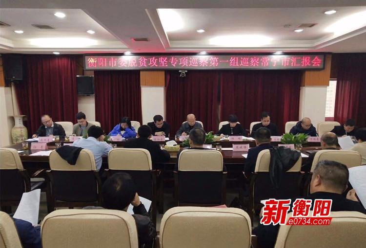 衡阳市委脱贫攻坚专项巡察第一组巡察常宁脱贫工作