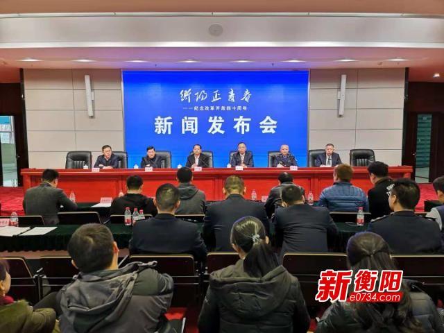衡阳正青春:衡阳市城市建设管理工作成就答记者问