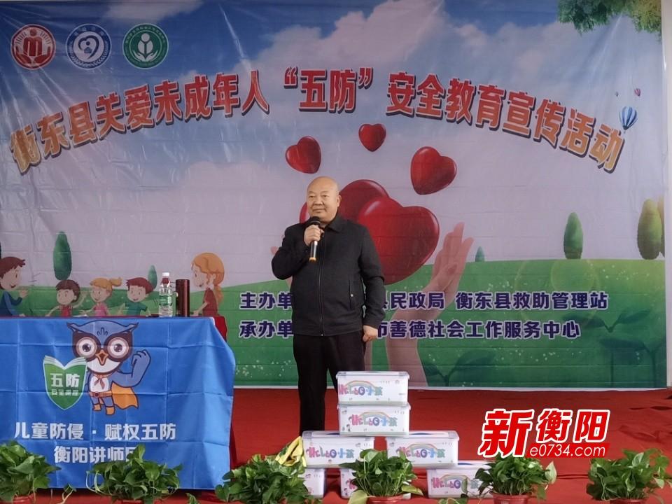 """关爱未成年人:""""五防""""安全教育走进衡东吴集中学"""