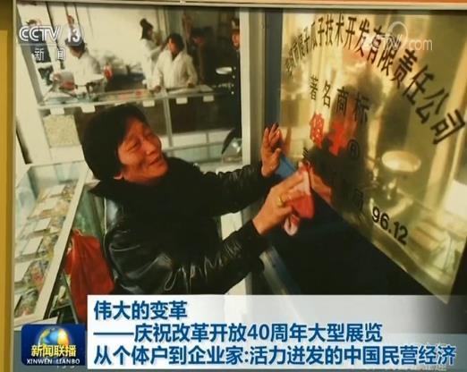 伟大的变革——庆祝改革开放40周年大型展览 从个体户到企业家:活力迸发的中国民营经济