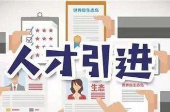 湖南省衡阳市2018年集中引进青年人才公告