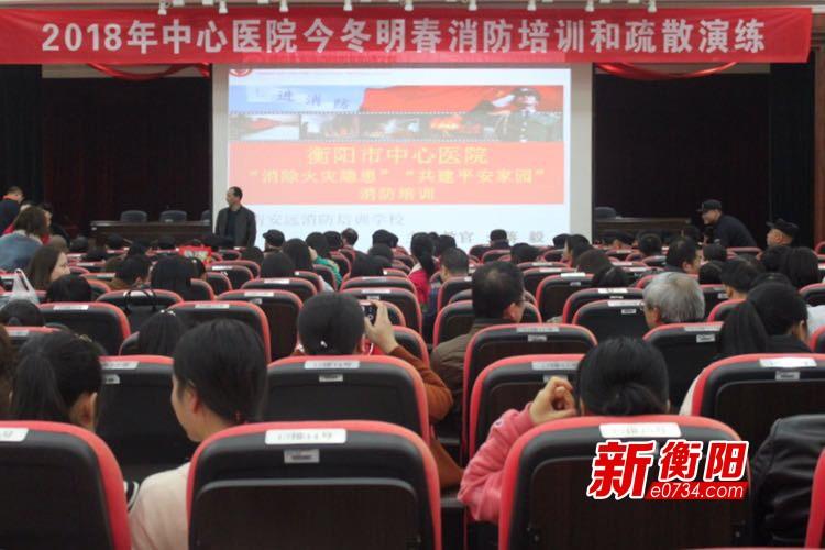 衡阳市中心医院开展今冬明春消防培训和疏散演练