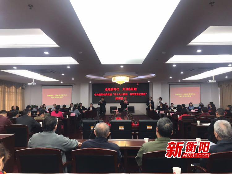 衡陽市委黨校開展知識競賽 學習貫徹十九大精神