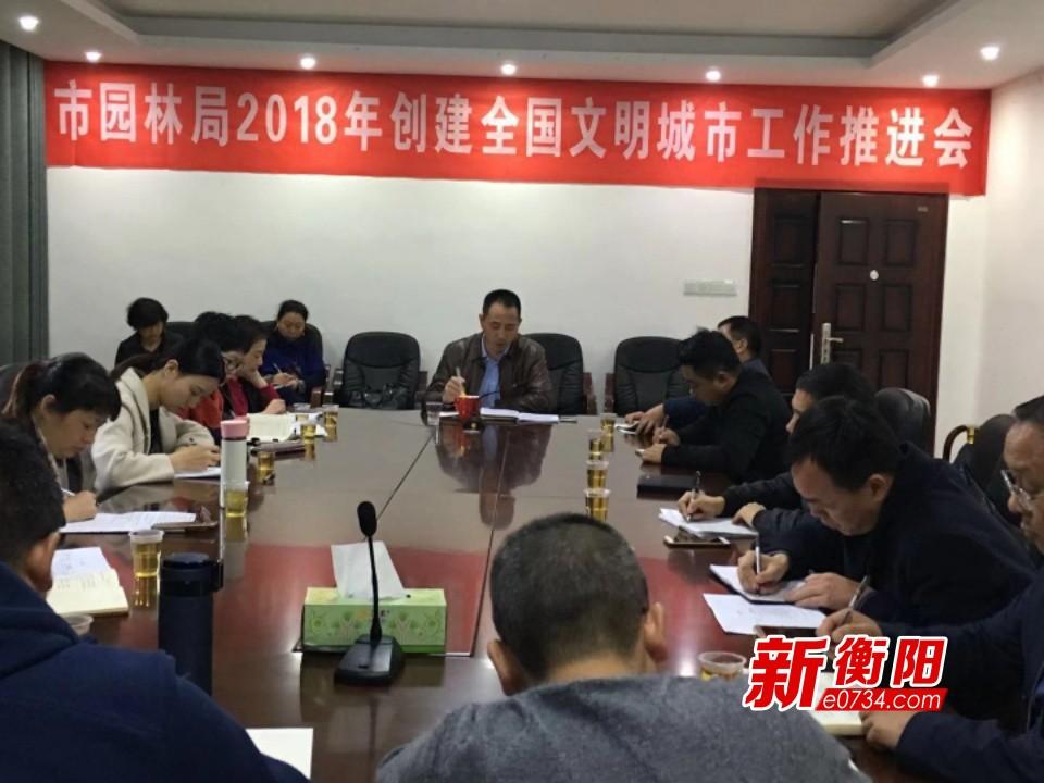 衡阳市园林局对照标准抓实整改助力文明城市创建