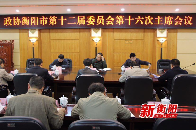 衡阳市政协召开第十二届委员会第十六次主席会议