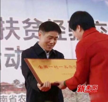 常宁塔山瑶族乡获评第八批全国一村一品示范村镇