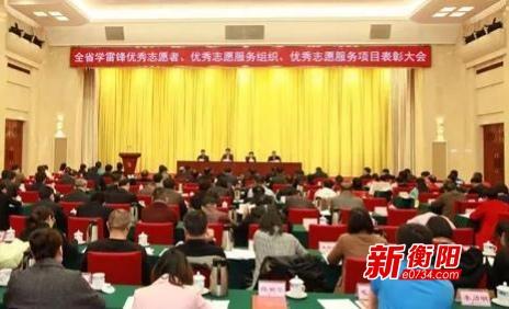 衡阳荣获6个湖南省优秀志愿服务表彰大会奖项