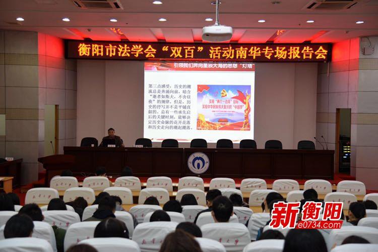 """衡阳市法学会""""双百""""活动南华大学专场报告会举行"""