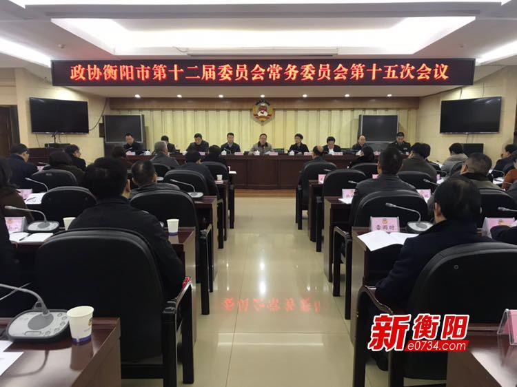政协衡阳市第十二届委员会第三次会议1月7日召开