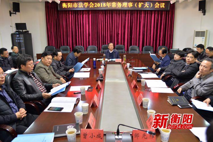 衡阳市法学会召开2018年常务理事(扩大)会议