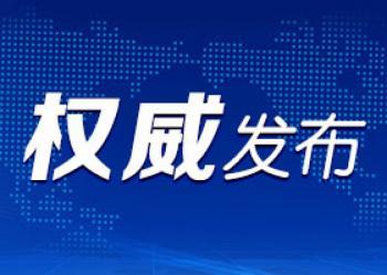 湖南省机构改革实施方案全文以及任务分工