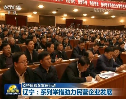 【支持民营企业在行动】辽宁:系列举措助力民营企业发展