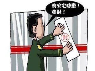衡阳市曝光9家重大火灾隐患单位