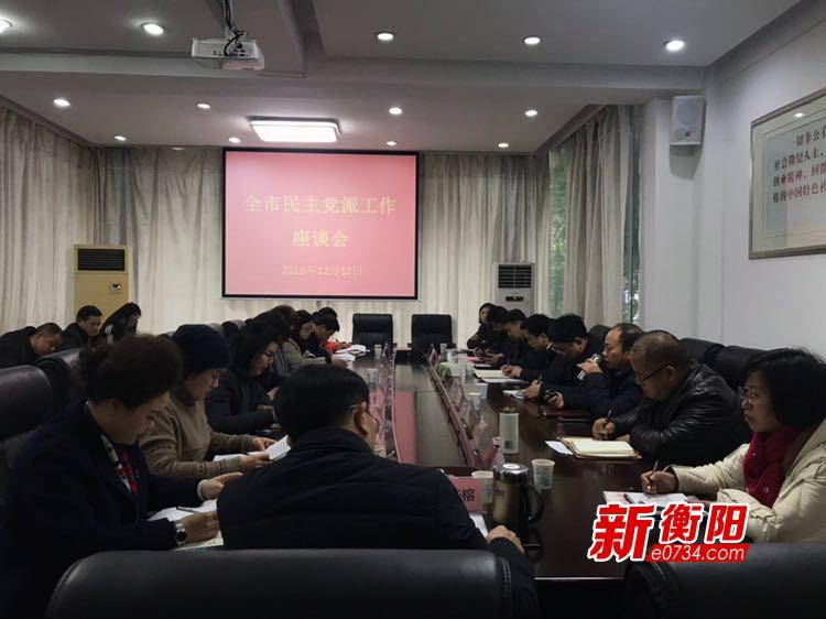 开创多党合作新局面 衡阳召开民主党派工作座谈会