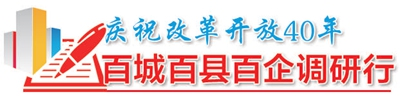 【庆祝改革开放40年 百城百县百企调研行】三一集团勇攀技术高峰
