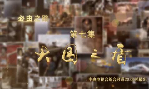 """大型政论专题片《必由之路》(七)""""大国之盾""""(八)""""共同命运""""预告"""