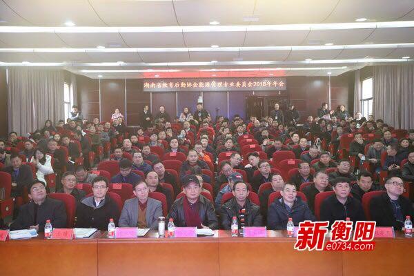 湖南省教育后勤協會能專會年會首次在高職院校舉辦