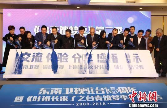 东南卫视记者赴台驻点10周年研讨会在北京举行