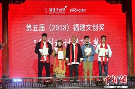 第五届福建省文创奖在福州颁奖