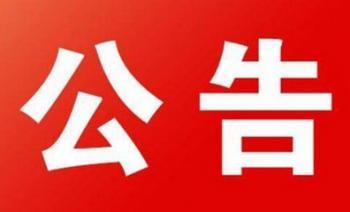 """衡阳市人民政府 关于加强衡阳市城区社会管理 严禁在""""圣诞节""""期间占道狂欢的通告"""