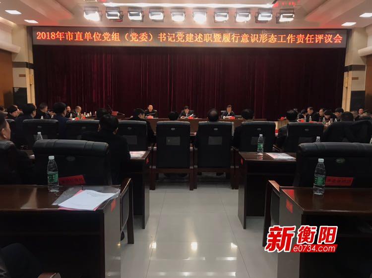 衡阳市直单位述职党建工作 推动衡阳政治生态清明