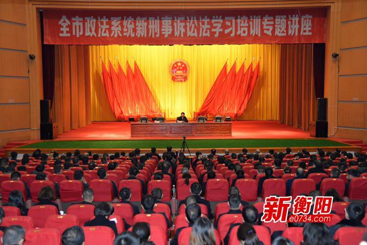 衡阳政法系统学习新刑事诉讼法 促进法治衡阳建设