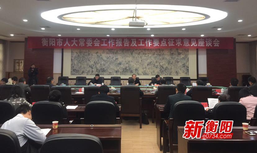衡阳市人大赴县市区征求人大工作报告意见及建议