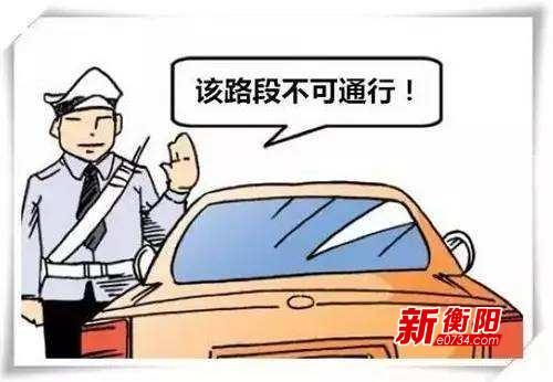 平安夜不要凑热闹   衡阳部分路段实行交通管制
