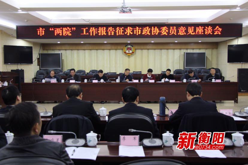 """衡阳市""""两院""""工作报告征求市政协委员意见及建议"""