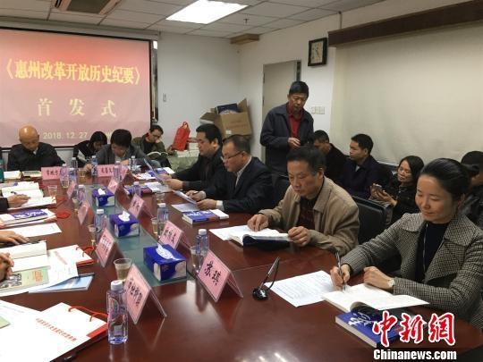 广东《惠州改革开放历史纪要》披露深圳早期发展