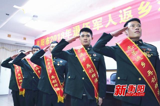 解甲归田备受尊崇 耒阳举行退役军人返乡欢迎仪式