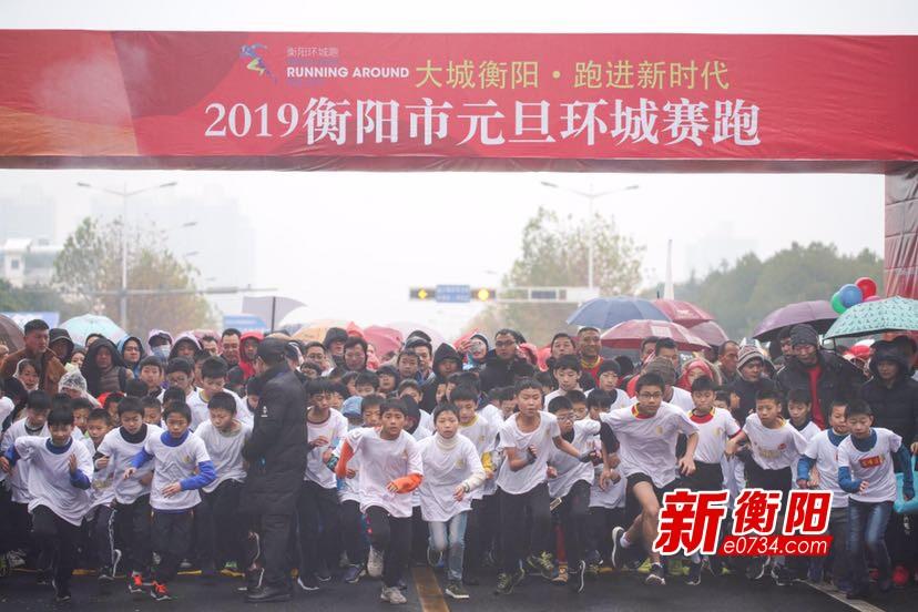 2019年衡阳元旦环城赛激情开跑 市民奔跑迎新年