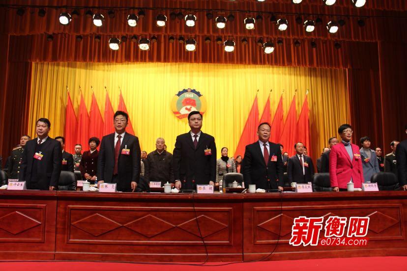 政协衡阳市第十二届委员会第三次会议胜利闭幕