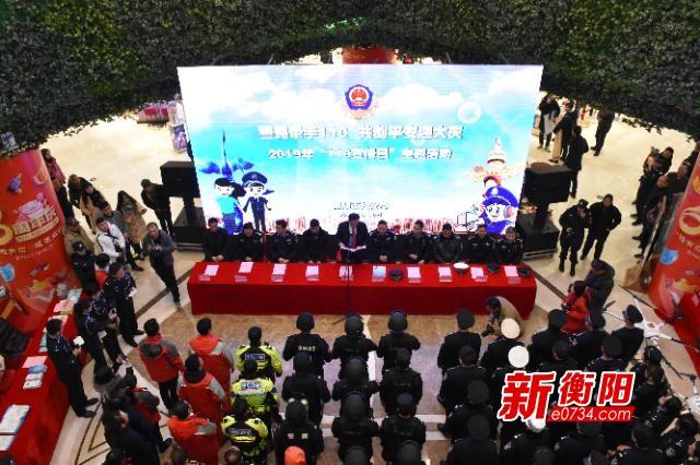 """衡阳市公安局举行第33个""""110宣传日""""主题宣传"""