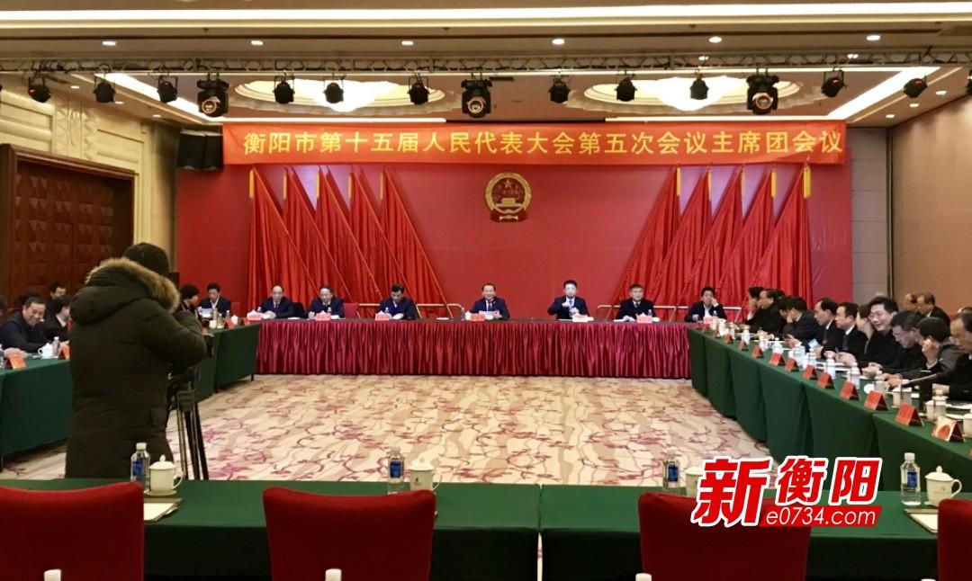 衡阳市十五届人大五次会议举行主席团第三次会议