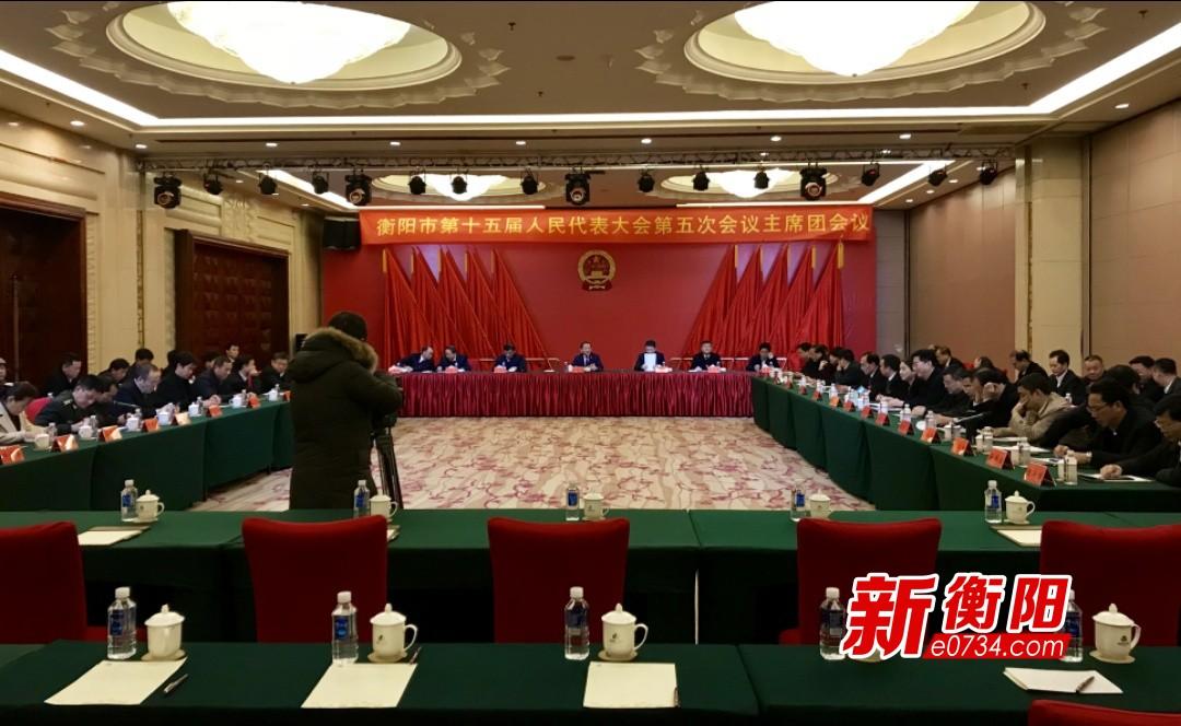 衡阳市十五届人大第五次会议举行主席团常务主席会议