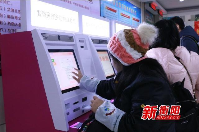互联网+医疗助力衡阳市妇幼保健院惠民举措获好评