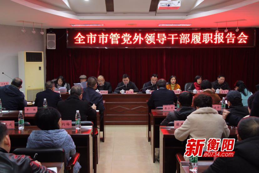 衡阳市召开全市市管党外领导干部年度履职报告会