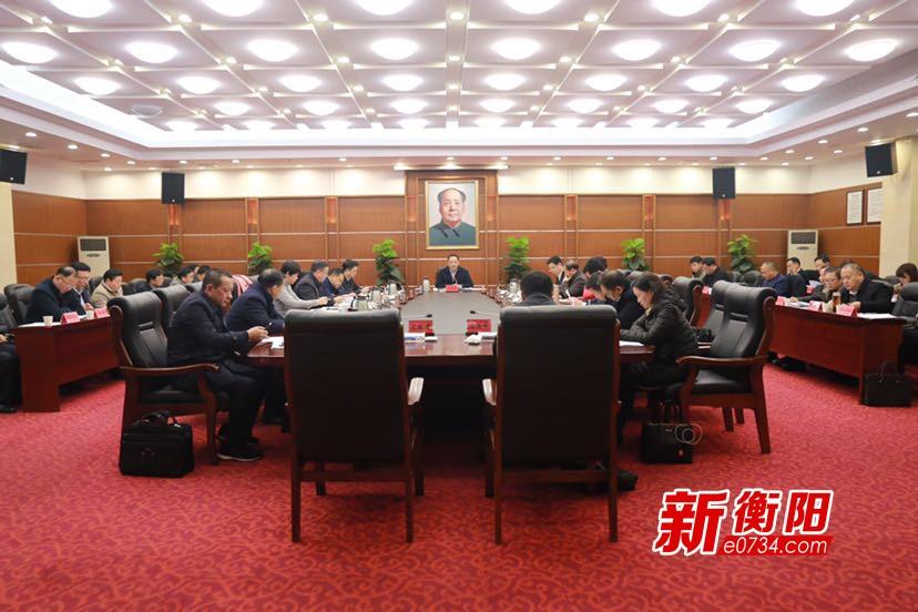 衡阳召开市委常委会学习省委十一届七次全会精神