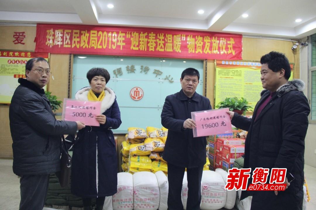 """珠晖区民政局启动""""迎新春、送温暖""""慰问活动"""