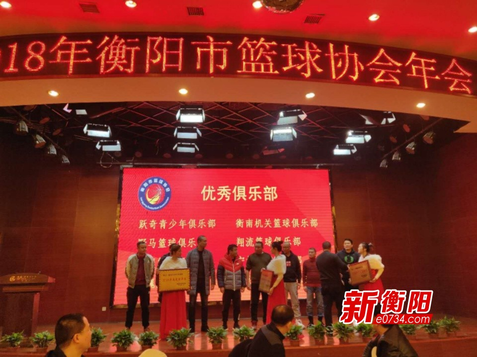 衡阳篮球协会年会:2019继续传播全民快乐篮球