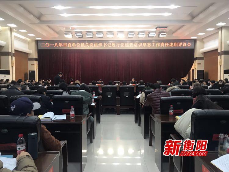 衡阳市直机关党组书记述职党建及意识形态工作