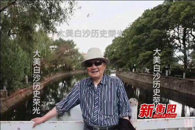 寻人启事!92岁高龄老军人李振邦寻找衡阳老战友
