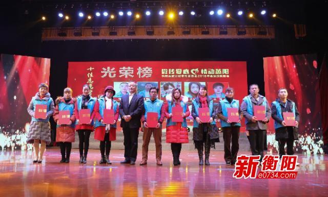 衡阳县志愿者自编自导公益年会 浓浓爱心情暖蒸阳