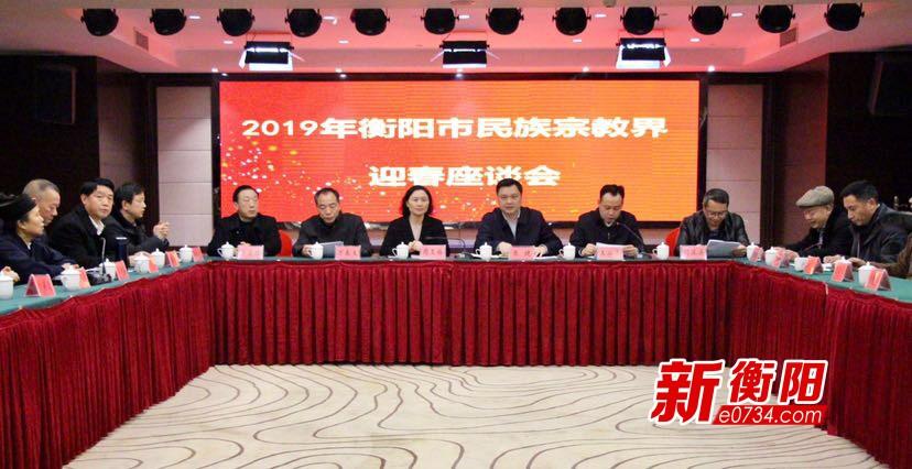 谈发展 迎新春 衡阳召开2019年民族宗教界座谈会