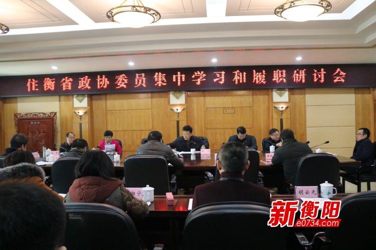 發出好衡陽聲音 住衡省政協委員召開學習履職研討會