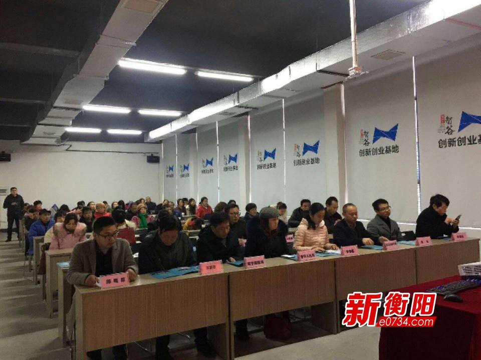 常宁2019年电商扶贫专题班第一期在常宁智谷开班